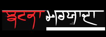Jhatka Maryada